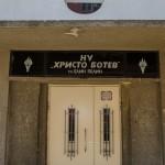 """НУ """"Христо Ботев"""" галерия със снимки"""