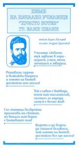 """Символи - Начално Училище """"Христо Ботев"""" град Елин Пелин"""