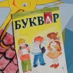 """Тържества на буквите в І клас - Начално Училище """"Христо Ботев"""""""