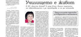 """УЧИЛИЩЕТО Е ЖИВОТ – интервю за вестник """"Аз-буки"""" на г-жа Г. Иванова – Директор на училището"""